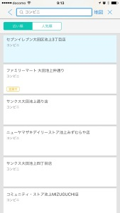 Yahoo Japan local search list view