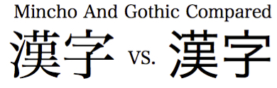 mincho vs gothic 2