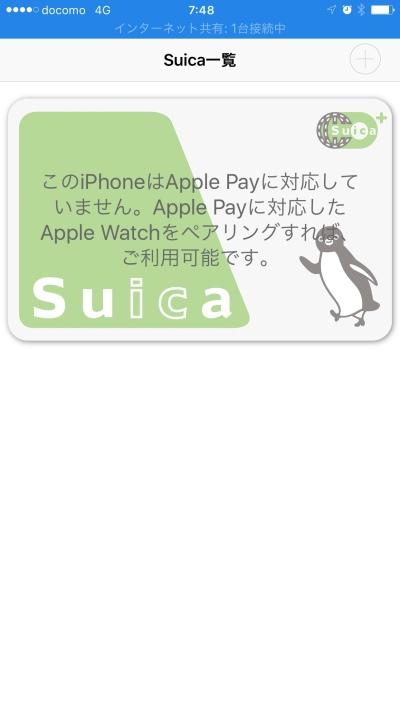 Non iPhone 7 alter