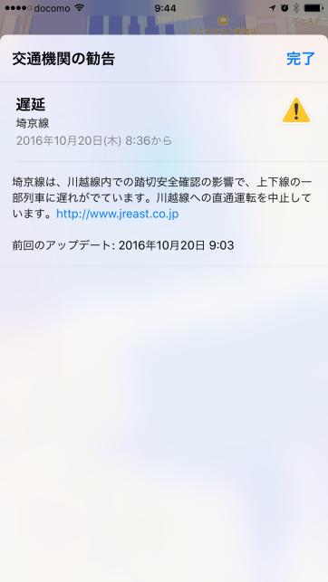 Transit information alert details for the Saitama line.