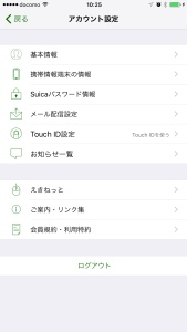 Mobile Suica Account Settings, turn on Touch ID to bypass a Mobile Suica login every time you use the app.