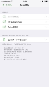 Add Suica Card lets you create a regular Suica card or a Suica commuter pass on you iPhone 7.