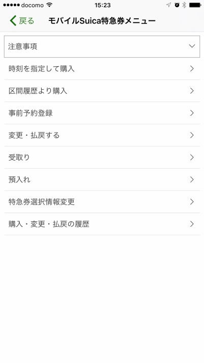 Selecting Mobile Suica Express Tickets lets you reserve, purchase, change, and cancel express tickets as well as view purchase history.