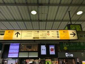 The second exit sign right over the ticket gates.