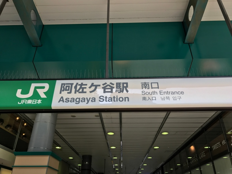 Walk out of the station and turn around, the other side of the exit sign is a welcoming green entrance sign.