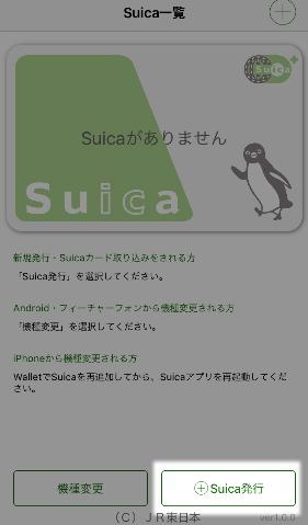 applepay_suica7