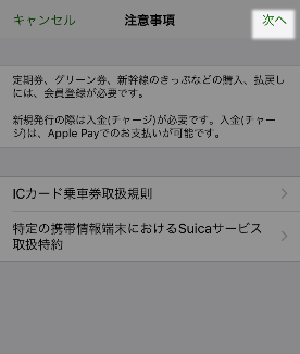 applepay_suica9