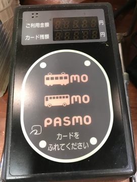So are standard PASMO terminals