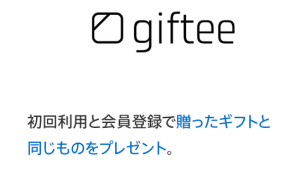 giftee-buy-one-get-one-free