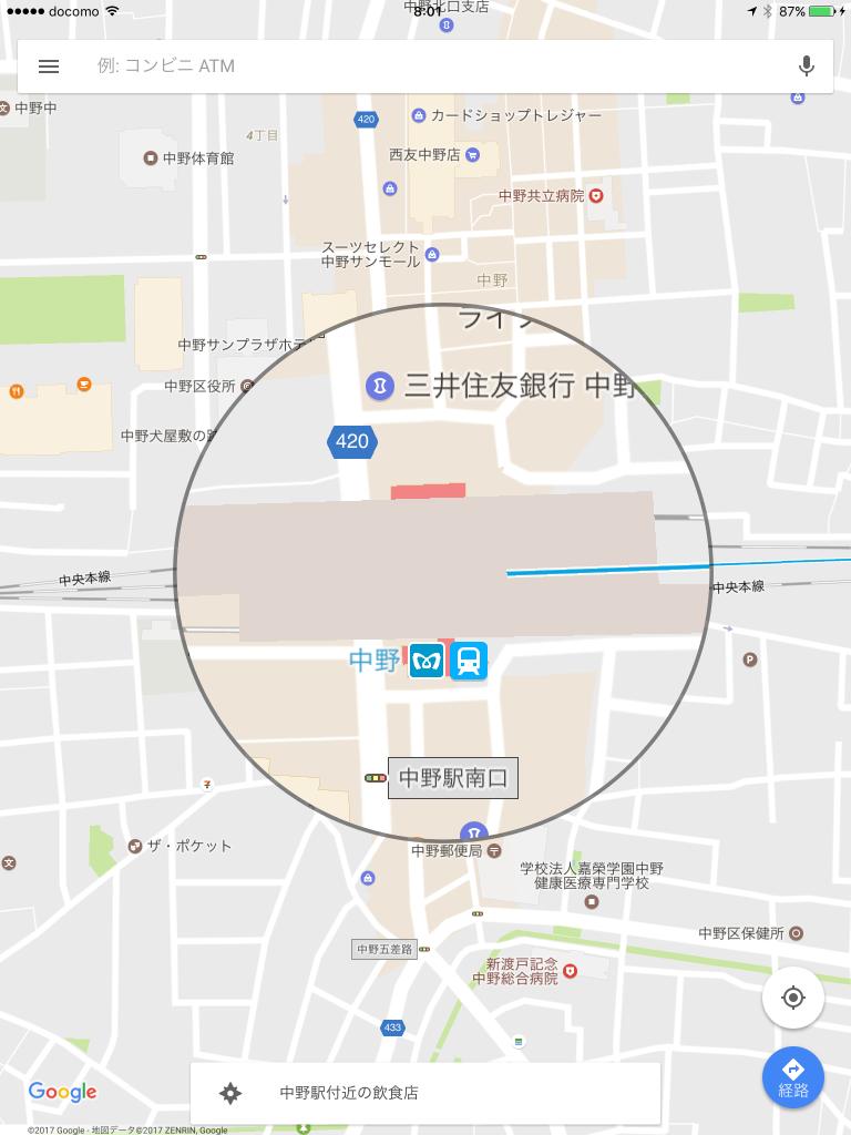 Google Koenji