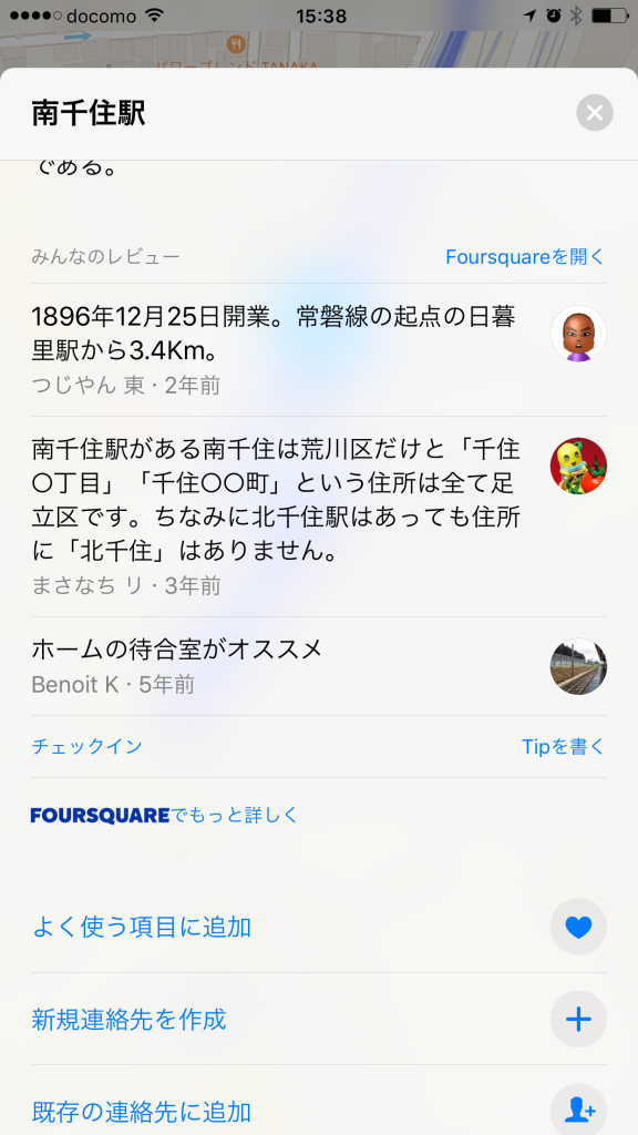Apple Japan 4quare