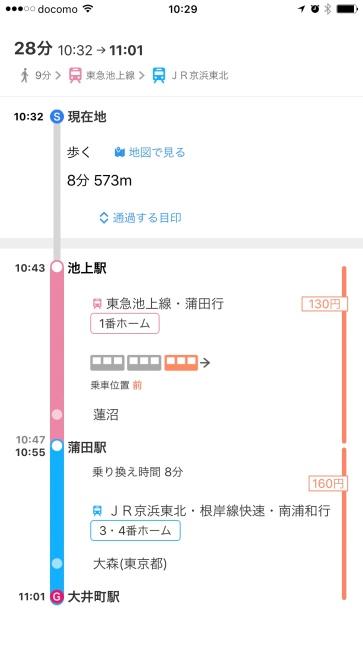Yahoo Japan transit