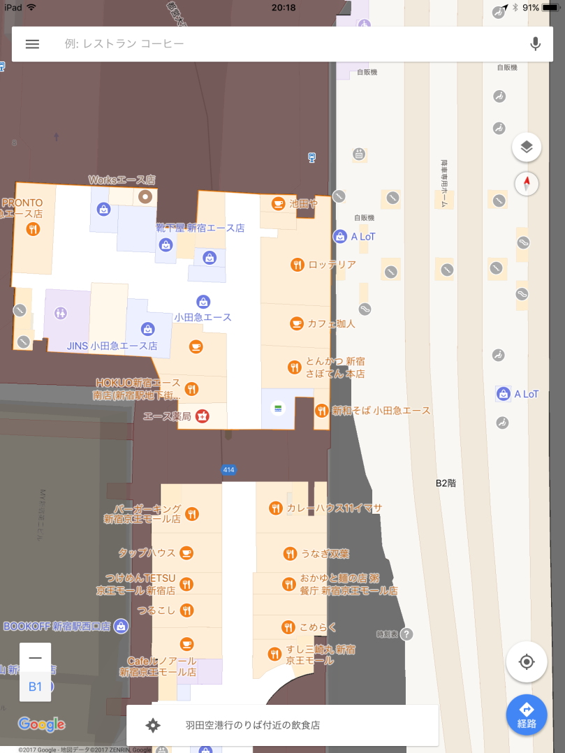 Keio mall google
