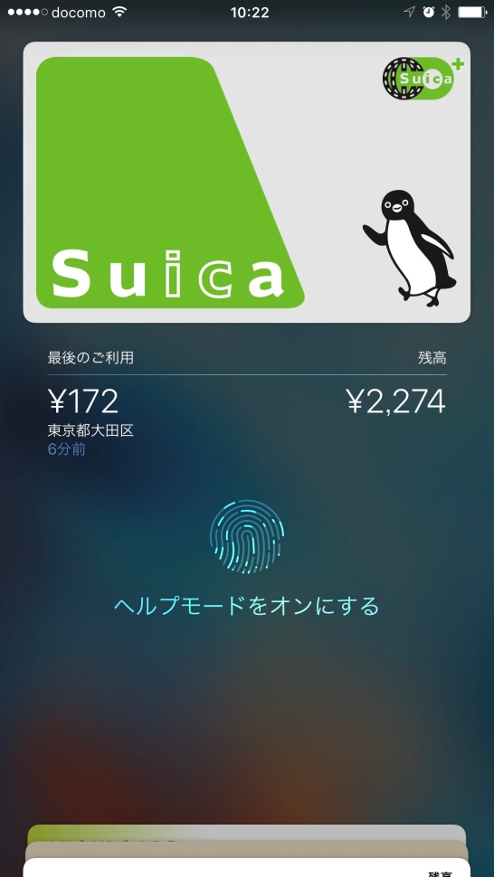 After tapping 'Turn On Suica Help Mode' verify with TouchID