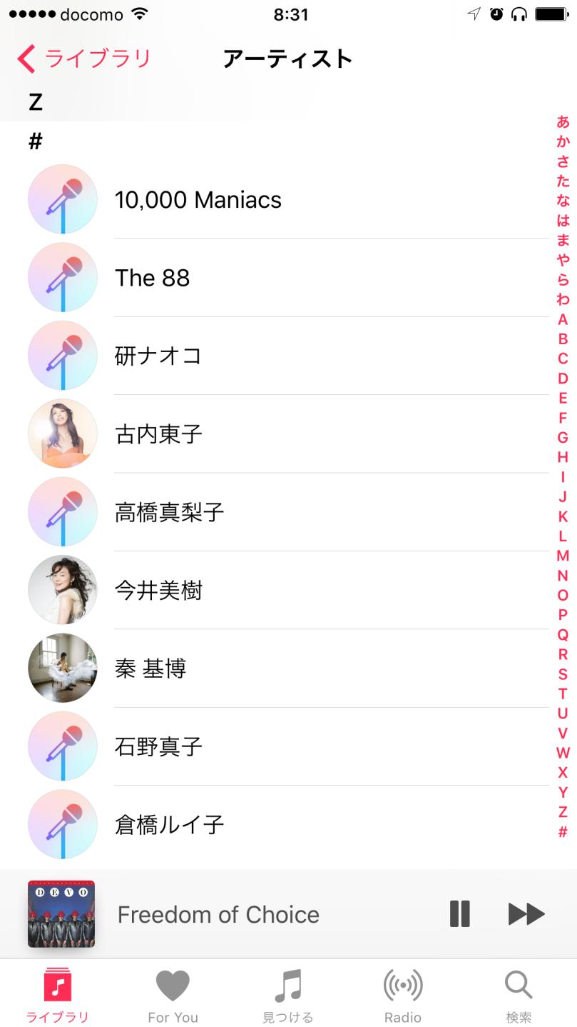 Naoko Ken sorting iOS