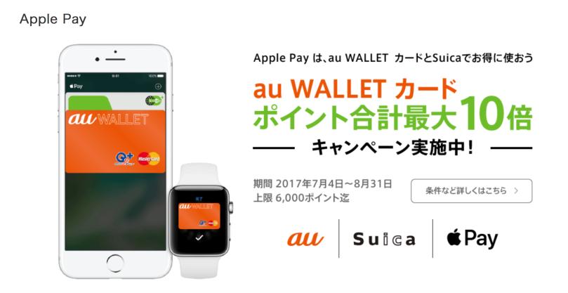 au Wallet Prepaid